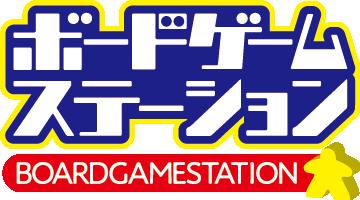 ボードゲームステーション ポータル